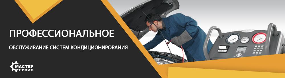 Ремонт компрессора кондиционера автомобиля харьков сервисный центр по ремонту холодильников в самаре